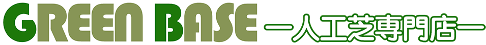 GREEN BASE 人工芝専門店